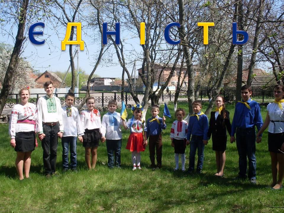 Вас вітають члени шкільного євроклубу «Єдність!»